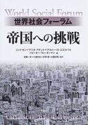 帝国への挑戦 世界社会フォーラム