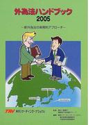 外為法ハンドブック 2005 新外為法の実務的アプローチ