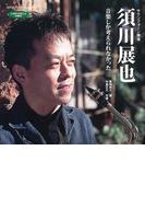 須川展也 音楽しか考えられなかった サクソフォーン奏者 (Artist photo book)