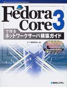 Fedora Core 3で作るネットワークサーバ構築ガイド (Network server construction guide series)