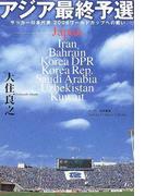 アジア最終予選 サッカー日本代表2006ワールドカップへの戦い (サッカー批評叢書)