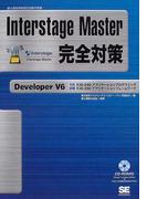 Interstage Master完全対策Developer V6 対応試験FJ0−240アプリケーションプログラミング FJ0−250アプリケーションフレームワーク