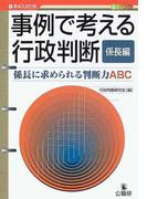 事例で考える行政判断 第4次改訂版 係長編 係長に求められる判断力ABC (事例series)