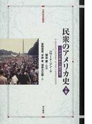 民衆のアメリカ史 1492年から現代まで 下巻 (世界歴史叢書)