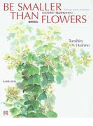 花よりも小さく 英文版 (花の詩画集)