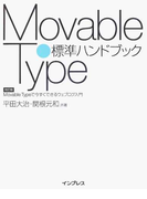 Movable Type標準ハンドブック