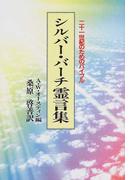 シルバー・バーチ霊言集 二十一世紀のためのバイブル 新装版