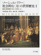 ソーシャルパワー:社会的な〈力〉の世界歴史 2上 階級と国民国家の「長い19世紀」 上 (叢書「世界認識の最前線」)