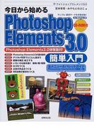 今日から始めるPhotoshop Elements 3.0簡単入門
