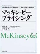 マッキンゼープライシング 体系的・科学的「価格創造」で価値を利益に転換する McKinsey & Company (The McKinsey anthology)