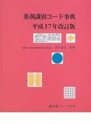 薬剤識別コード事典 平成17年改訂版