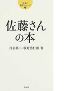 佐藤さんの本 (日本の苗字シリーズ)