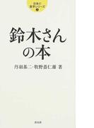 鈴木さんの本 (日本の苗字シリーズ)