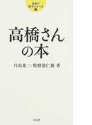 高橋さんの本 (日本の苗字シリーズ)