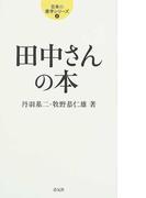 田中さんの本 (日本の苗字シリーズ)