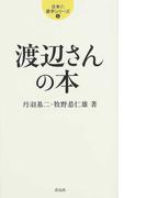 渡辺さんの本 (日本の苗字シリーズ)