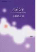 円地文子 ジェンダーで読む作家の生と作品 (女性作家評伝シリーズ)