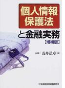 個人情報保護法と金融実務 増補版