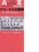 アヤックスの戦争 第二次世界大戦と欧州サッカー