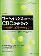 サーベイランスのためのCDCガイドライン NNISマニュアル(2004年版)より 改訂3版 (Global standard series)