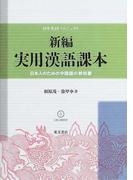 新編実用漢語課本 日本人のための中国語の教科書 日中共同プロジェクト