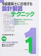 1級建築士に合格する設計製図テクニック 講師経験豊かな著者が教える試験向きの技法と合格の秘けつのすべて 7訂版