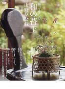 飾って楽しむ和の苔玉 山野草盆栽 (淡交ムック ゆうシリーズ)(淡交ムック)