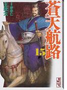 蒼天航路 15 (講談社漫画文庫)(講談社漫画文庫)