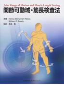 関節可動域・筋長検査法