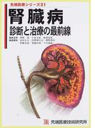 腎臓病 診断と治療の最前線 (先端医療シリーズ)