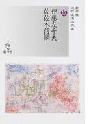 伊藤左千夫/佐佐木信綱 (近代浪漫派文庫)