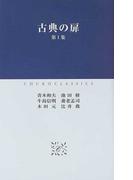 古典の扉 第1集 (中公クラシックス)(中公クラシックス)