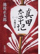 真田太平記 改版 第1巻 天魔の夏 (新潮文庫)