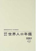 国際連合世界人口年鑑 Vol.53(2001) 特集題目表〈一般統計〉