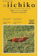 Library iichiko Quarterly intercultural A journal for transdisciplinary studies of pratiques No.85(2005Winter) 特集モーリス・ゴドリエの文化学