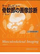 ケースレビュー骨軟部の画像診断 (Case review series)