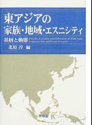 東アジアの家族・地域・エスニシティ 基層と動態