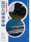 災害と軍事革命 危機管理の論理 (早稲田大学危機管理研究会報告書)