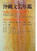 沖縄文芸年鑑 2004