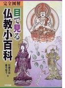 目で見る仏教小百科 完全図解