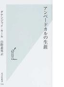 アンベードカルの生涯 (光文社新書)(光文社新書)