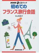 初めてのフランス旅行会話 (NHK CDブック)