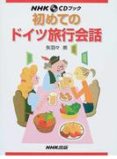 初めてのドイツ旅行会話 (NHK CDブック)