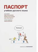 ロシア語へのパスポート 改訂版
