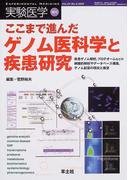 実験医学 Vol.23No.4(2005増刊) ここまで進んだゲノム医科学と疾患研究