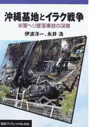沖縄基地とイラク戦争 米軍ヘリ墜落事故の深層 (岩波ブックレット)(岩波ブックレット)