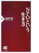 NPOという生き方 (PHP新書)(PHP新書)