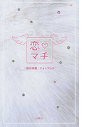 恋♡マチ 「恋の待受」フォトブック
