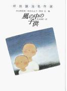 風の中の子供 (坪田譲治名作選)