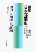 講座日本荘園史 10 四国・九州地方の荘園
